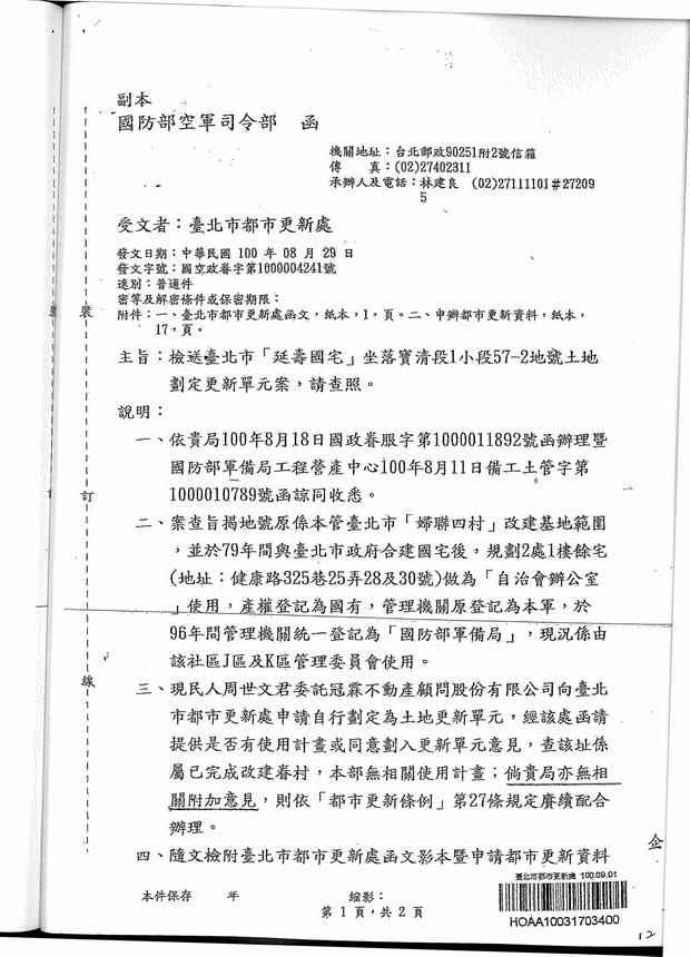 台北市松山區寶清段一小段57-2地號土地更新-29.jpg