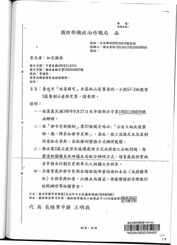 台北市松山區寶清段一小段57-2地號土地更新-27.jpg