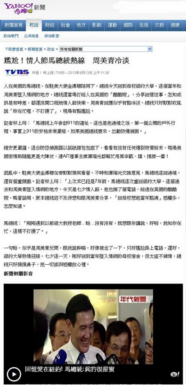 尷尬!情人節馬總統熱線 周美青冷淡-2013.08.13.jpg