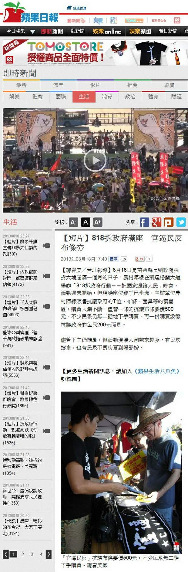 818拆政府滿座 官逼民反布條夯-2013.08.18.jpg