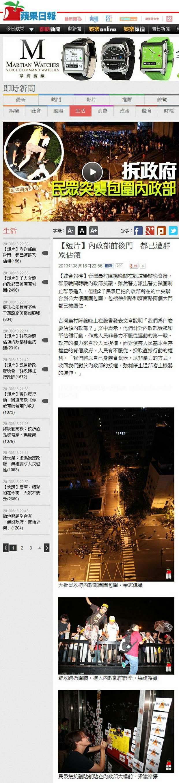 內政部前後門 都已遭群眾佔領-2013.08.18.jpg