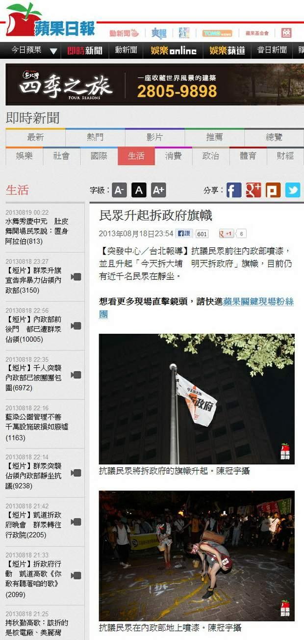 民眾升起拆政府旗幟-2013.08.18.jpg