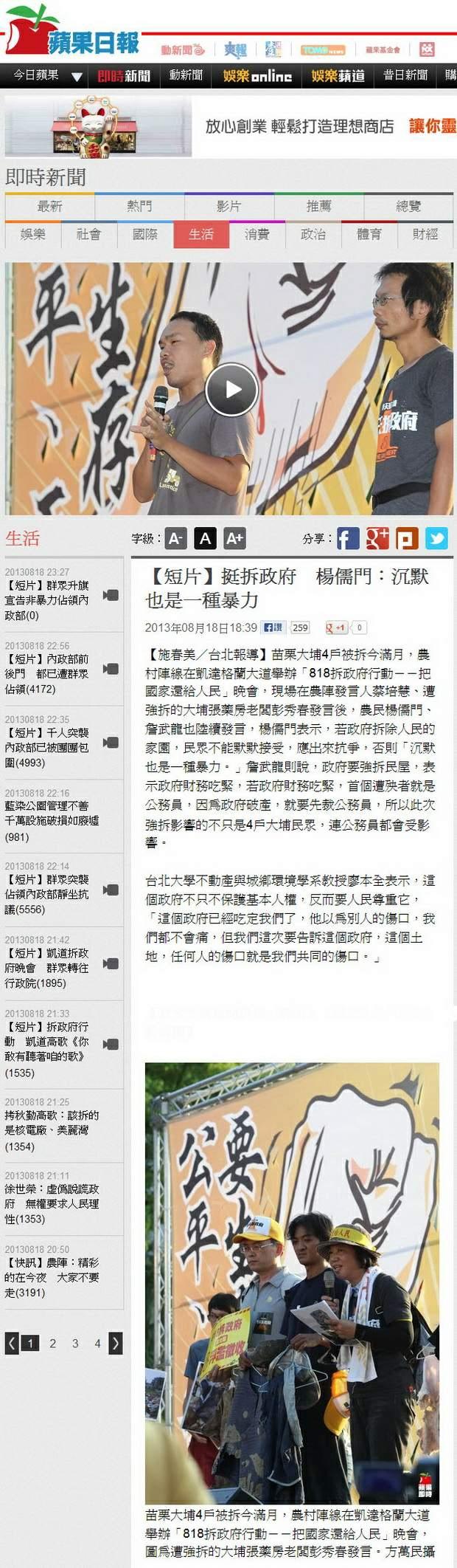 挺拆政府 楊儒門:沉默也是一種暴力-2013.08.18.jpg