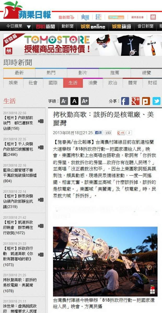 拷秋勤高歌:該拆的是核電廠、美麗灣-2013.08.18.jpg