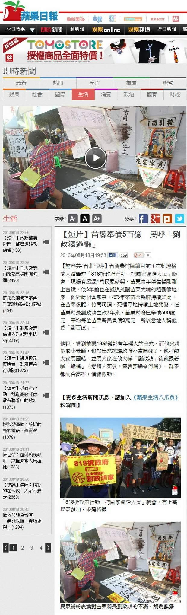 苗縣舉債5百億 民呼「劉政鴻過橋」-2013.08.18.jpg