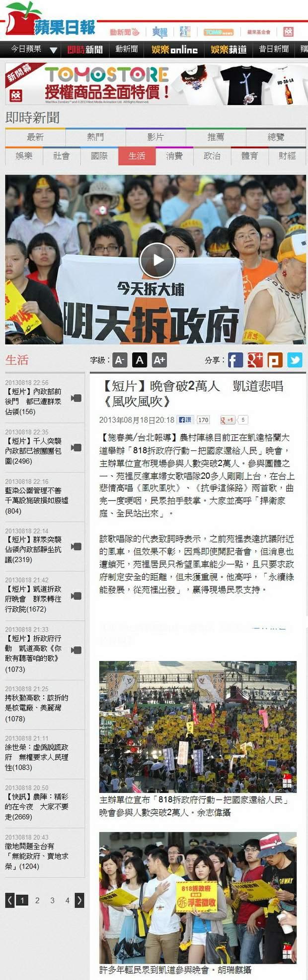 晚會破2萬人 凱道悲唱《風吹風吹》-2013.08.18.jpg