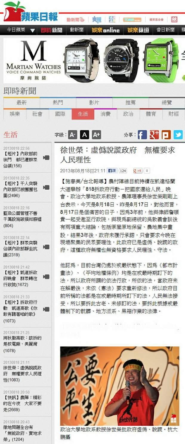 徐世榮:虛偽說謊政府 無權要求人民理性-2013.08.18.jpg