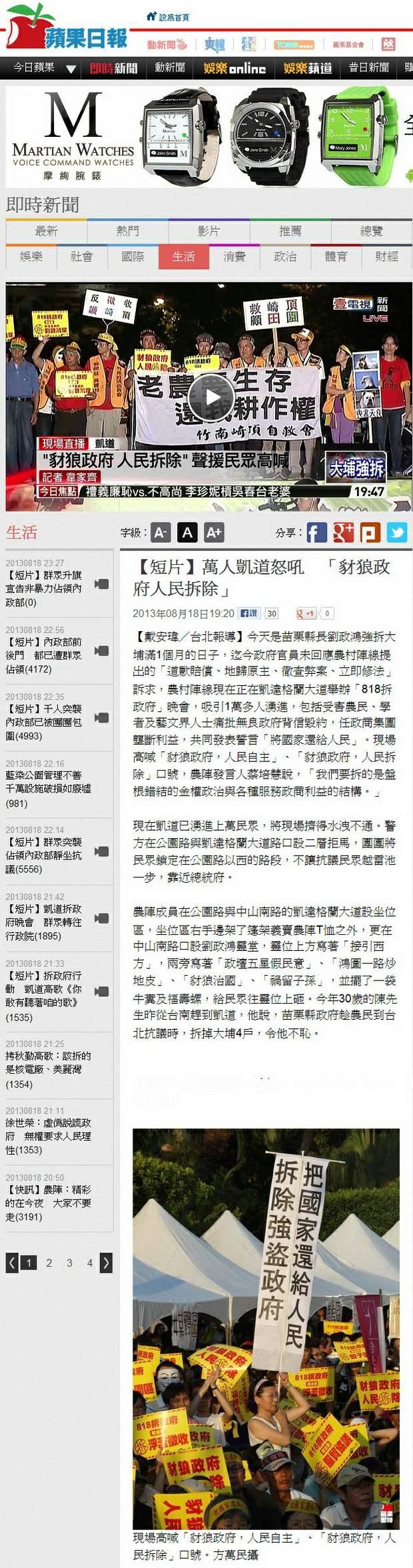 萬人凱道怒吼 「豺狼政府人民拆除」-2013.08.18.jpg