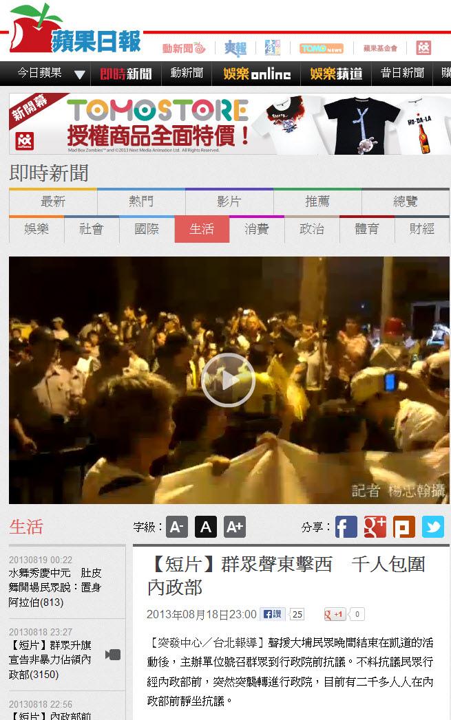 群眾聲東擊西 千人包圍內政部-2013.08.18.jpg