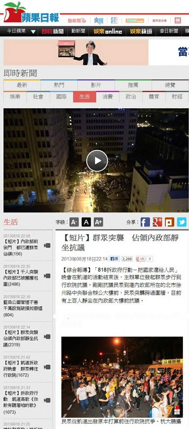 群眾突襲 佔領內政部靜坐抗議-2013.08.18.jpg