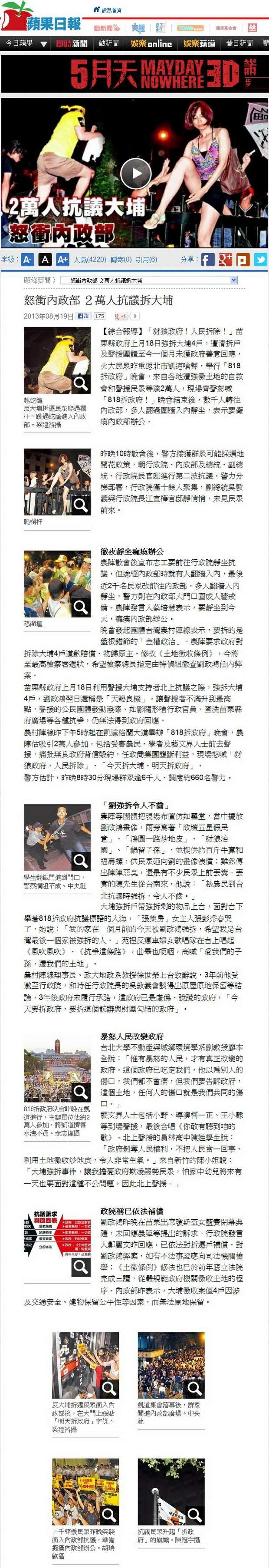怒衝內政部 2萬人抗議拆大埔-2013.08.19-01.jpg
