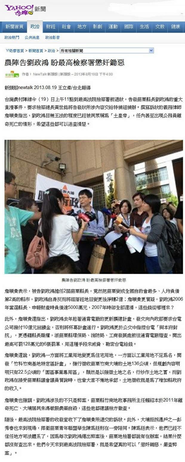 農陣告劉政鴻 盼最高檢察署懲奸鋤惡-2013.08.19.jpg