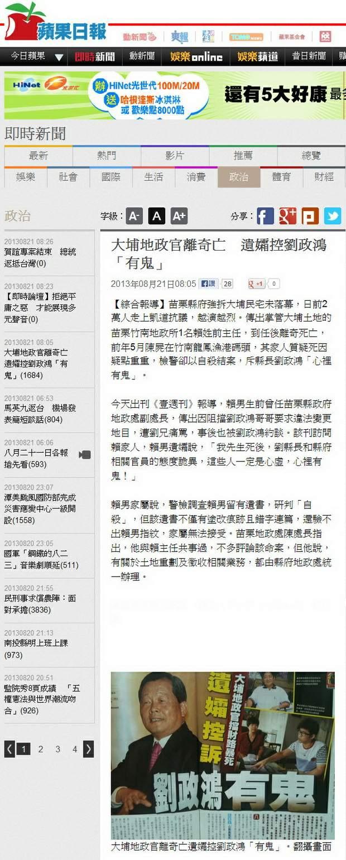 大埔地政官離奇亡 遺孀控劉政鴻「有鬼」-2013.08.22.jpg