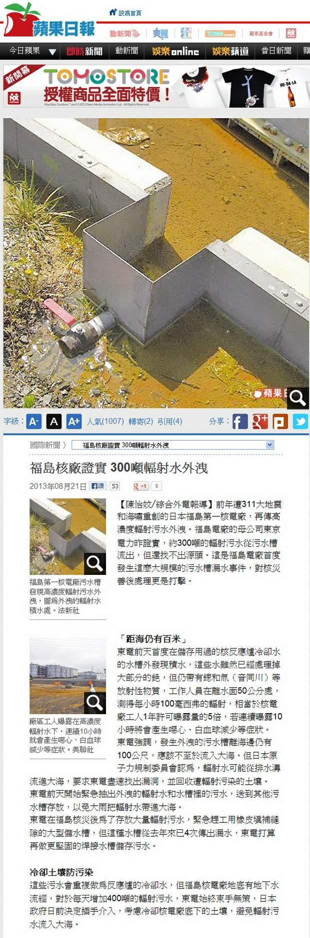 福島核廠證實 300噸輻射水外洩-2013.08.21.jpg