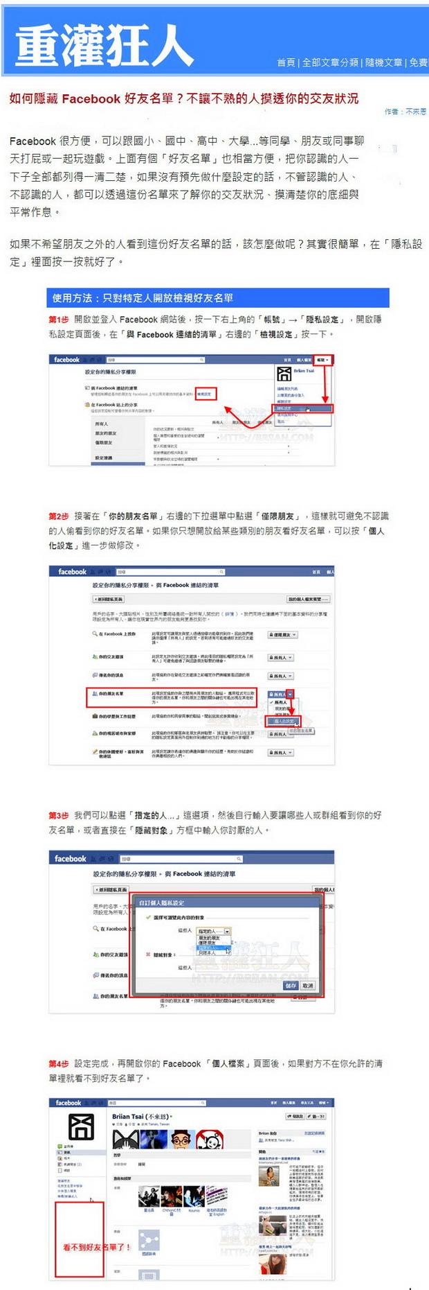 如何隱藏 Facebook 好友名單?不讓不熟的人摸透你的交友狀況-1.jpg