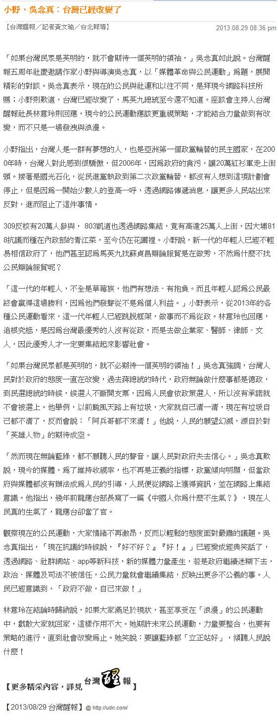小野、吳念真:台灣已經改變了-2013.08.29.jpg