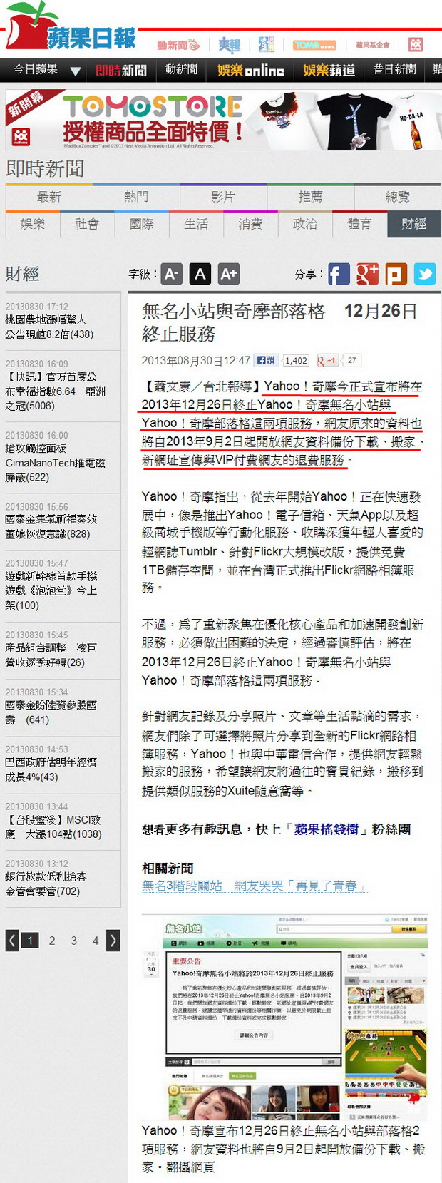 無名小站與奇摩部落格 12月26日終止服務-2013.08.30.jpg