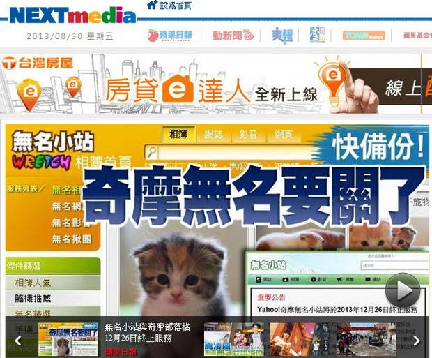 無名3階段關站 網友哭哭「再見了青春」-2013.08.30-02.jpg