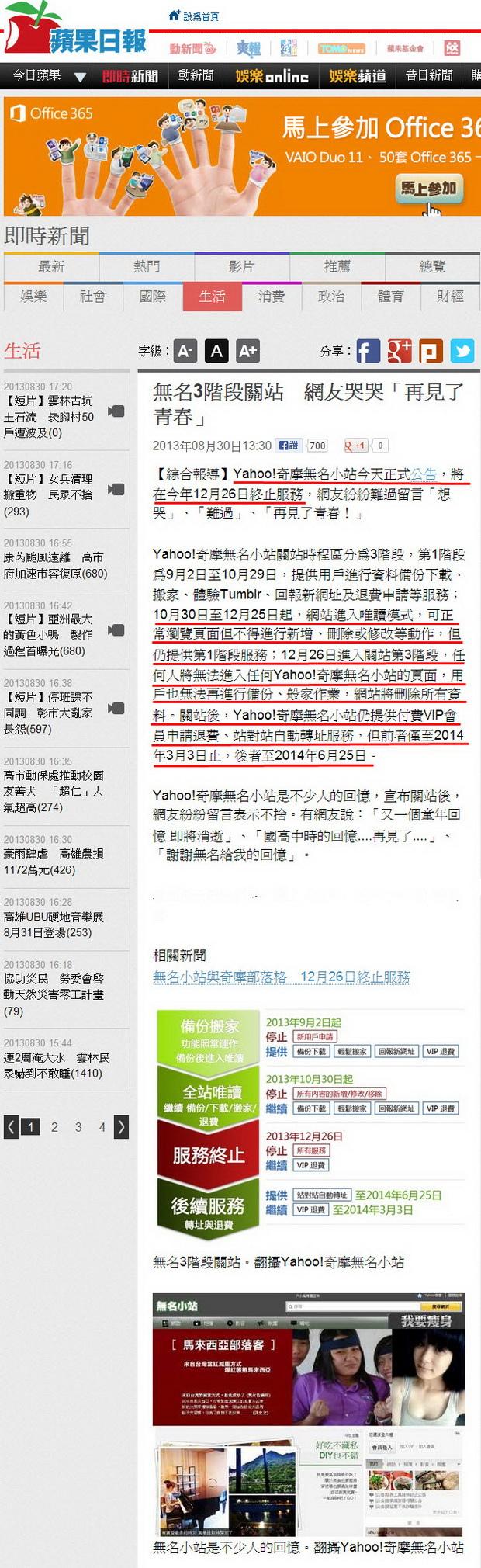 無名3階段關站 網友哭哭「再見了青春」-2013.08.30-01.jpg