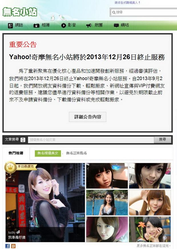 Yahoo!奇摩無名小站將於2013年12月26日終止服務-2013.08.29.jpg