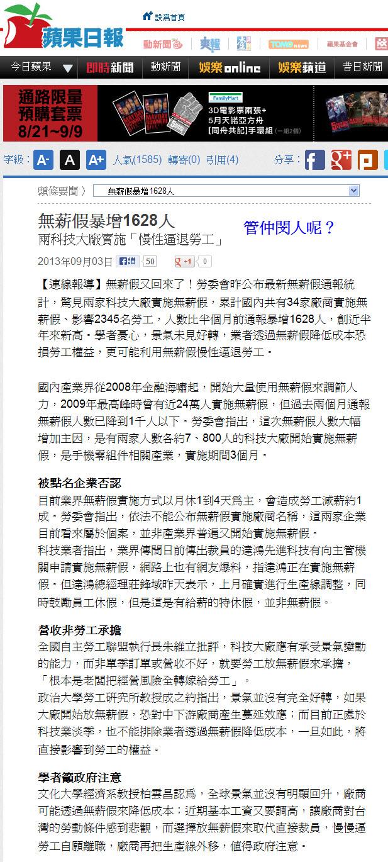 無薪假暴增1628人-2013.09.03.jpg