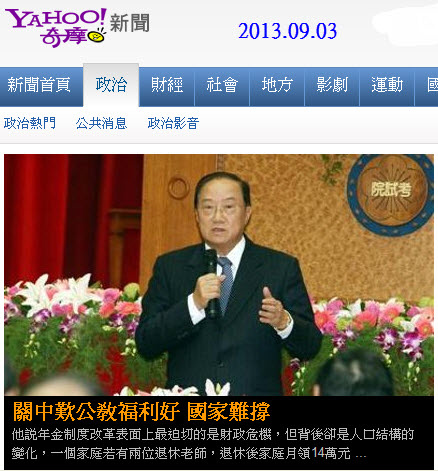 關中嘆公教福利好 國家難撐-2013.09.03-01.jpg