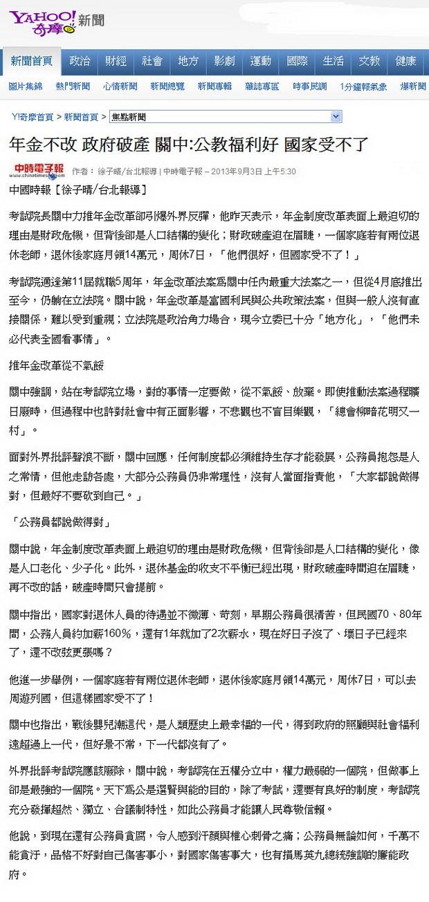 年金不改 政府破產 關中:公教福利好 國家受不了-2013.09.03.jpg