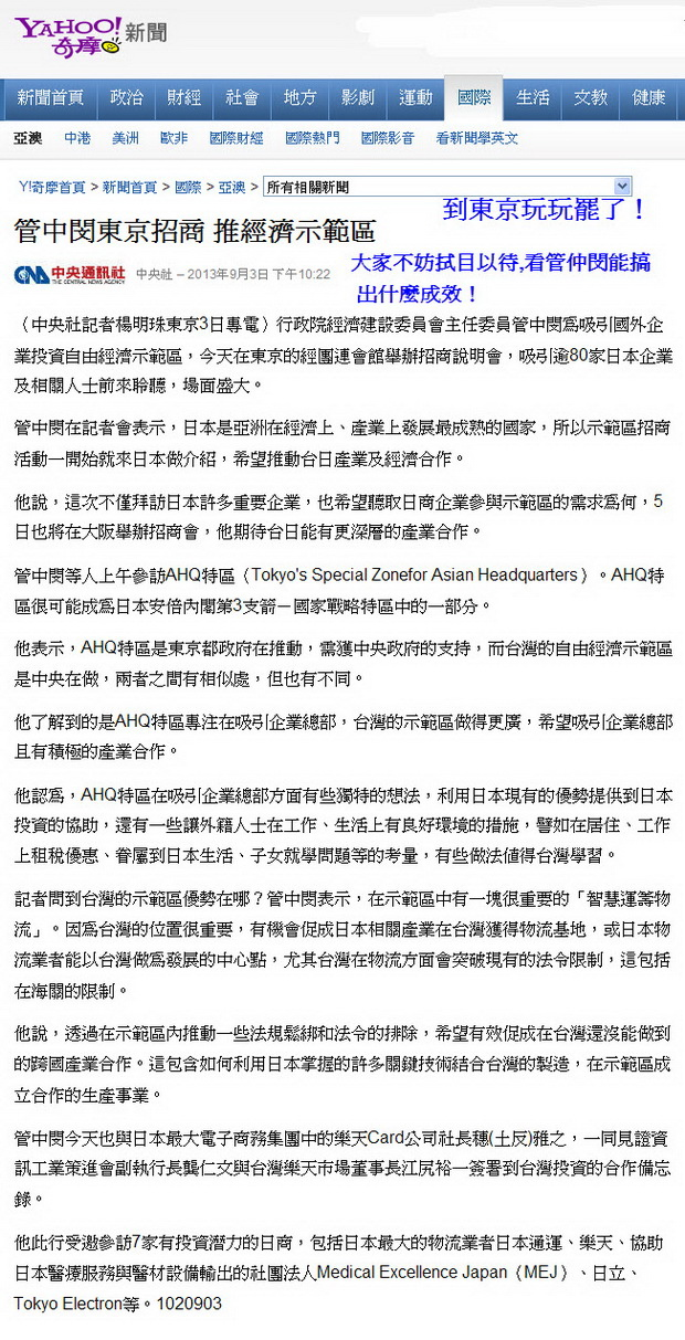 管中閔東京招商 推經濟示範區-2013.09.03.jpg