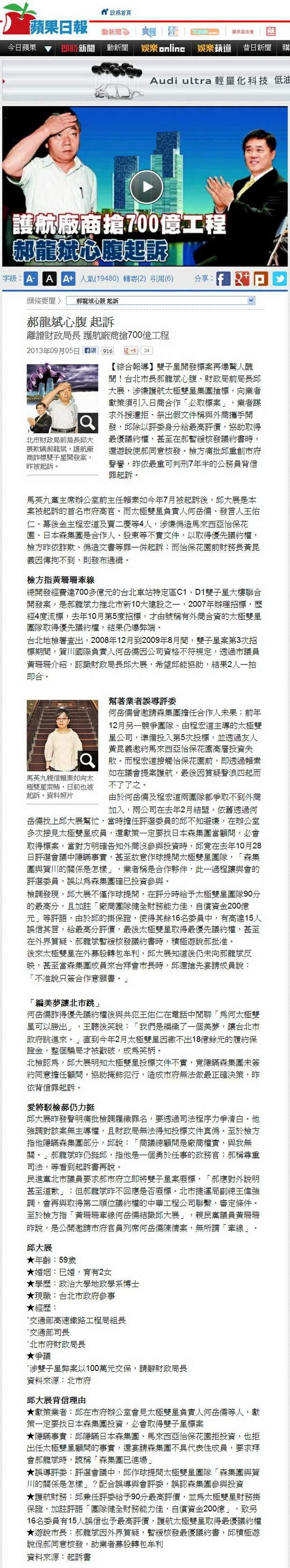 郝龍斌心腹 起訴-2013.09.05.jpg