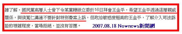 2人是親戚? 藍託王勸侯勿上訴  王金平:不要硬扯! -2007.08.18-02.jpg