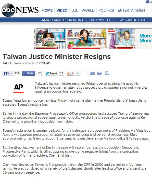 Taiwan Justice Minister Resigns - ABC News-2013.09.07.jpg