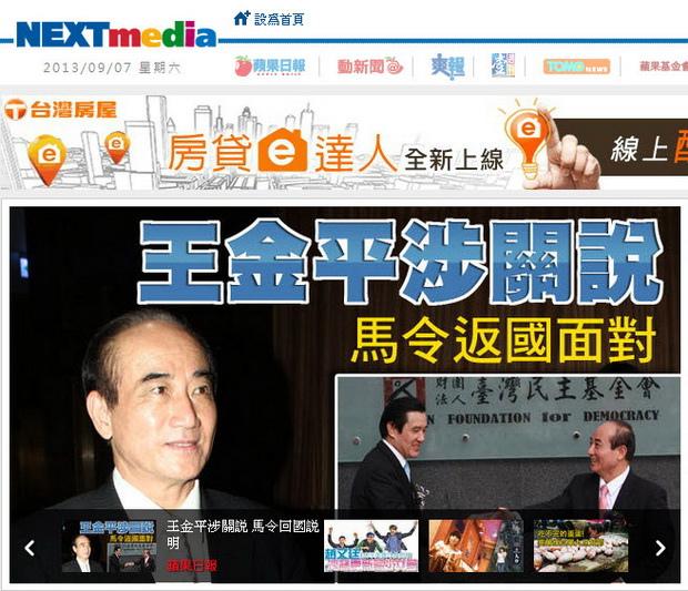 王金平涉關說 馬令返國面對-2013.09.07.jpg