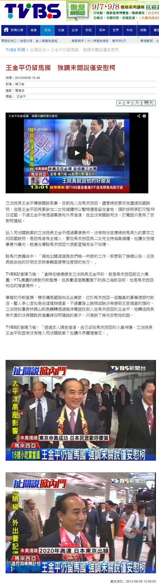 王金平仍留馬國 強調未關說僅安慰柯-2013.09.08.jpg