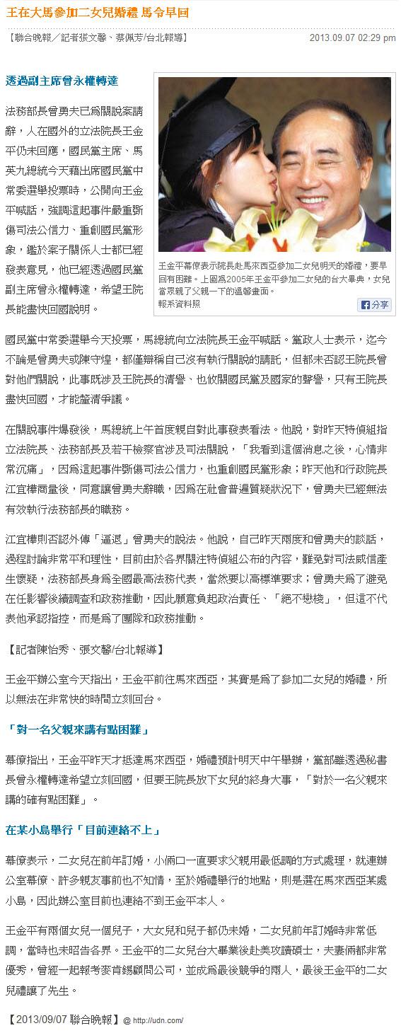 王在大馬參加二女兒婚禮 馬令早回-2013.09.07.jpg