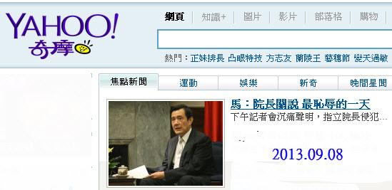 馬:院長關說 最恥辱的一天-2013.09.08.jpg