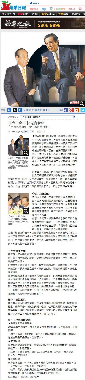 馬令王金平 快返台說明-2013.09.08.jpg