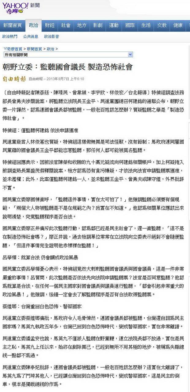 朝野立委:監聽國會議長 製造恐怖社會-2013.09.07.jpg