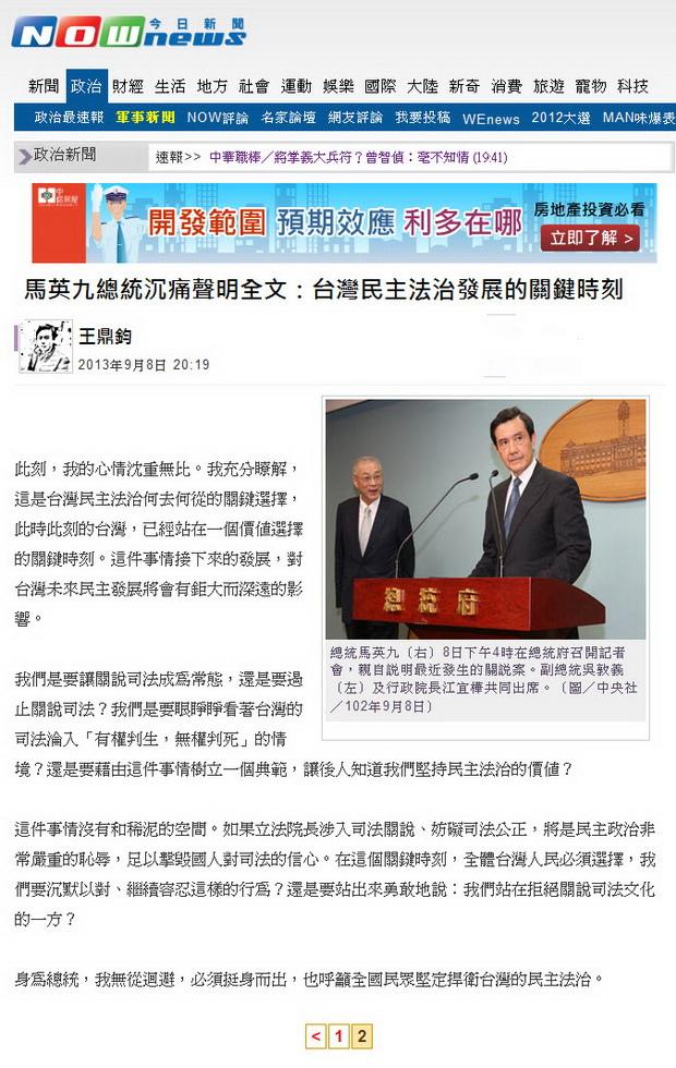 馬英九總統沉痛聲明全文:台灣民主法治發展的關鍵時刻 -2013.09.08-02.jpg