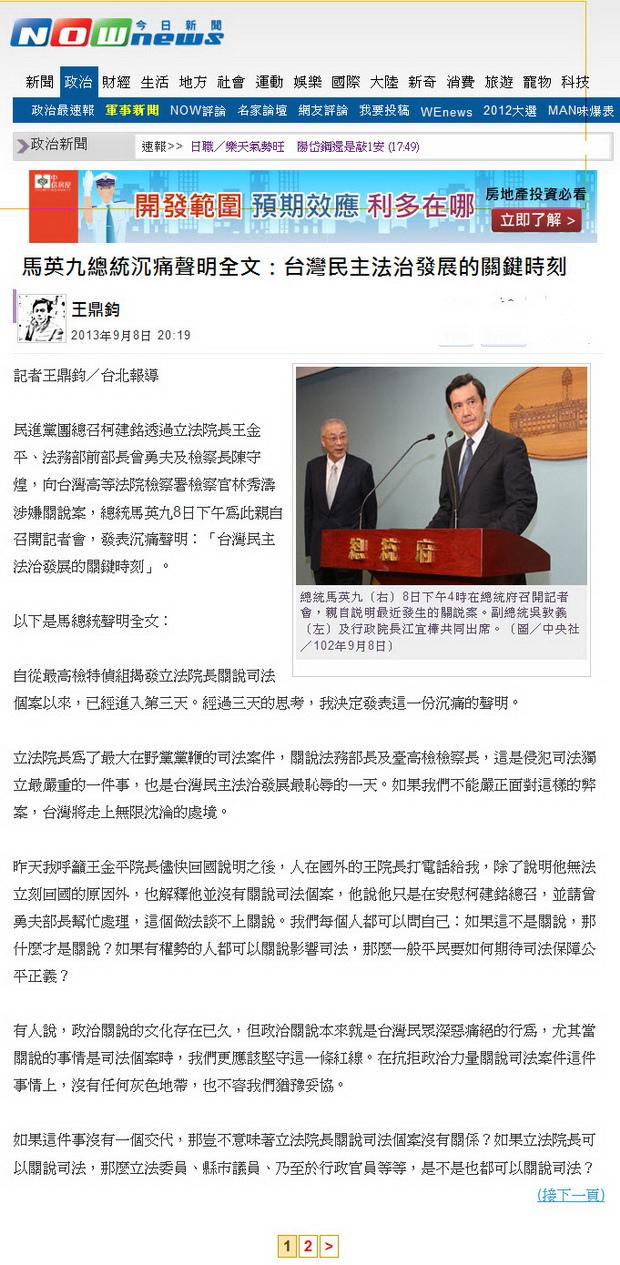 馬英九總統沉痛聲明全文:台灣民主法治發展的關鍵時刻 -2013.09.08-01.jpg
