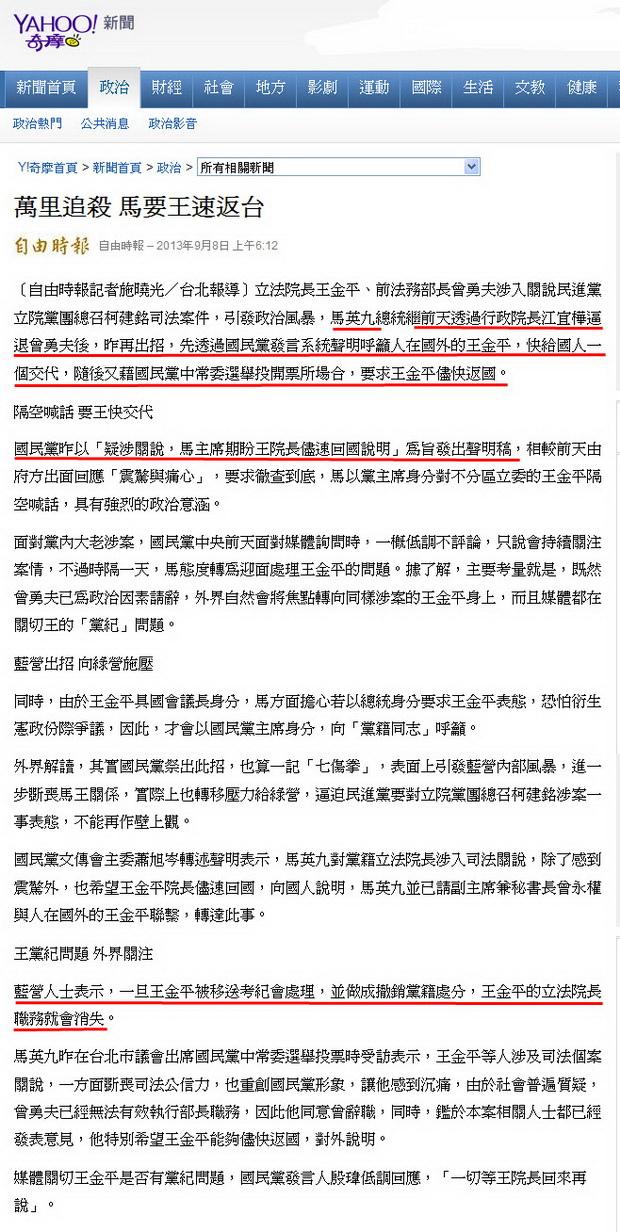 萬里追殺 馬要王速返台-2013.09.08.jpg