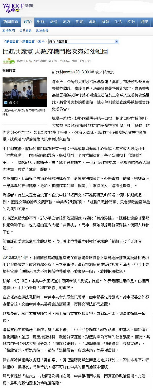 比起共產黨 馬政府權鬥檔次宛如幼稚園-2013.09.08.jpg