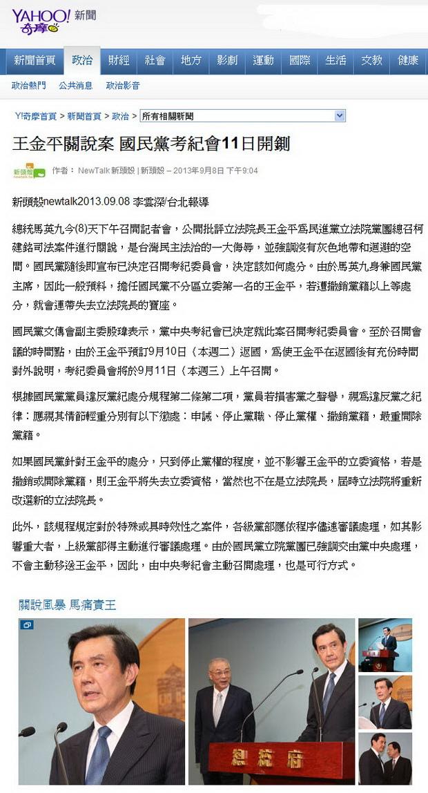 王金平關說案 國民黨考紀會11日開鍘-2013.09.08.jpg