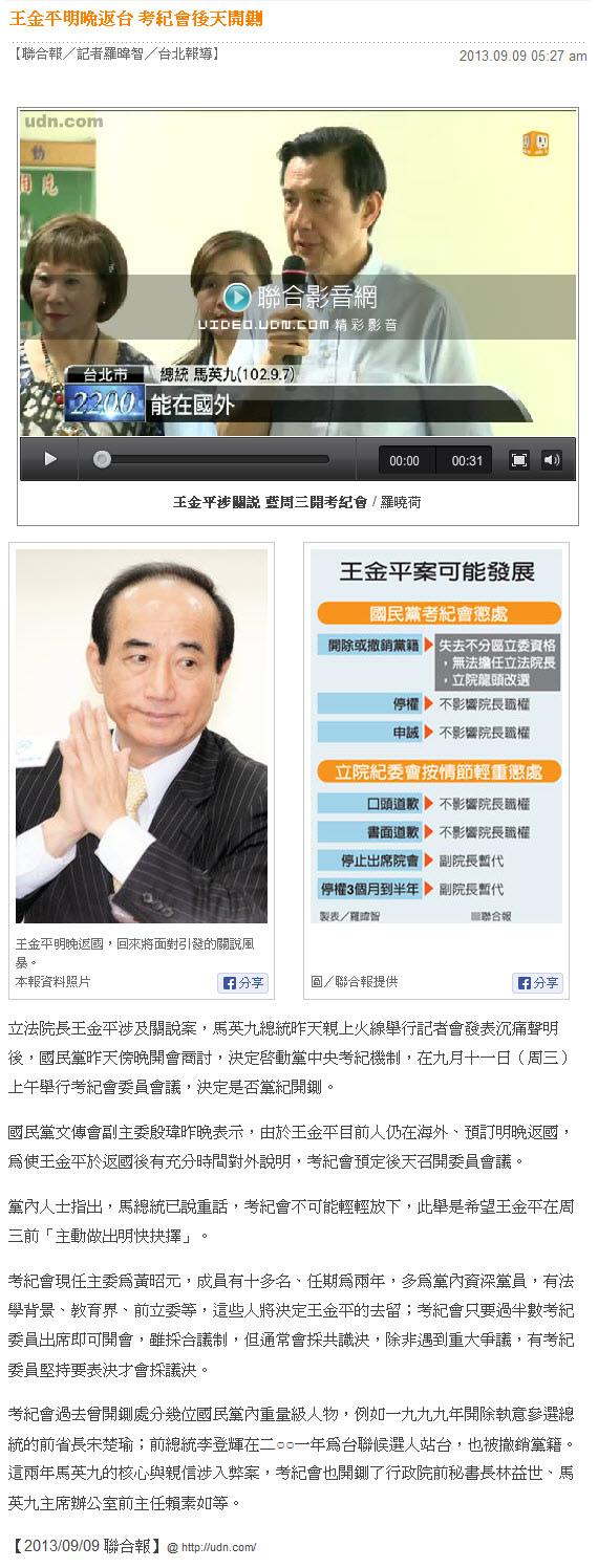 王金平明晚返台 考紀會後天開鍘-2013.09.09.jpg