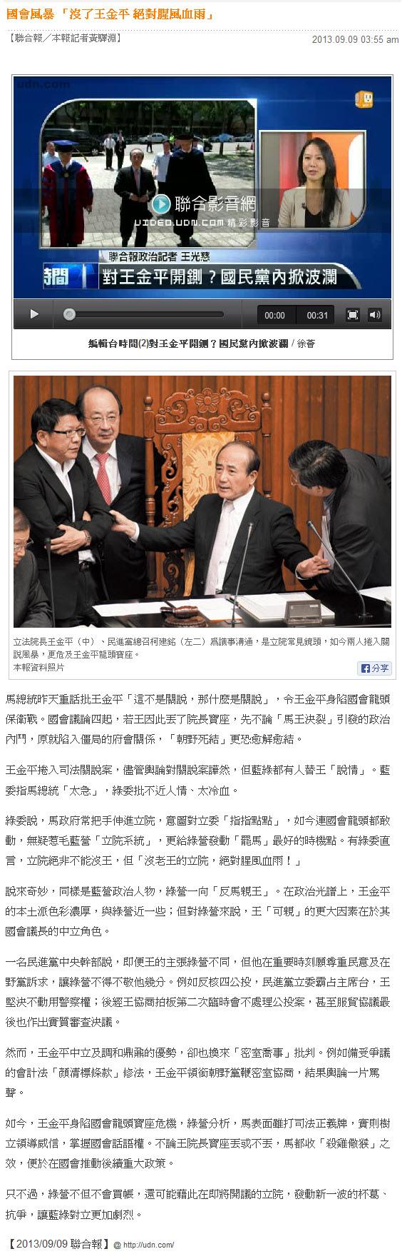 國會風暴 「沒了王金平 絕對腥風血雨」-2013.09.09.jpg