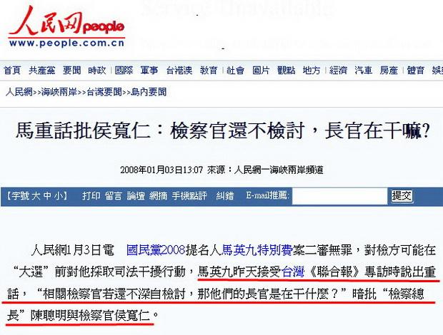 馬重話批侯寬仁:檢察官還不檢討,長官在干嘛?-2008.01.03-02.jpg