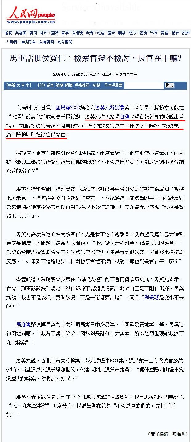 馬重話批侯寬仁:檢察官還不檢討,長官在干嘛?-2008.01.03-01.jpg