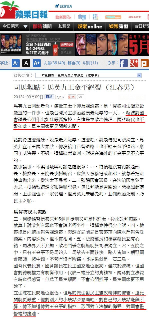 司馬觀點:馬英九王金平絕裂 (江春男)-2013.09.09.jpg