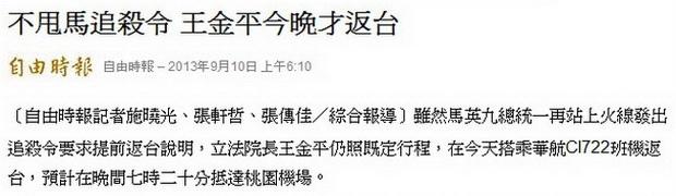 不甩馬追殺令 王金平今晚才返台-2013.09.10-02.jpg