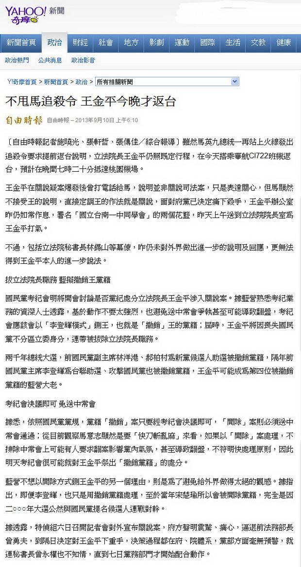 不甩馬追殺令 王金平今晚才返台-2013.09.10-01.jpg