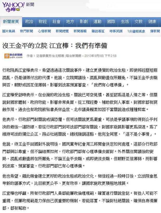 沒王金平的立院 江宜樺:我們有準備-2013.09.09.jpg